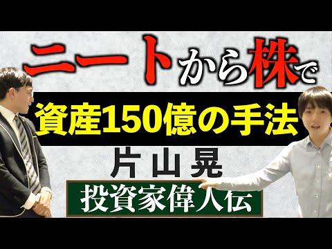 【無職から資産150億】日本最強クラスの株式投資手法に迫る!【投資家偉人伝】片山晃氏