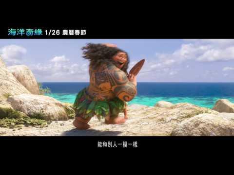 海洋奇緣 - 電影主題曲:海洋之心/ A-Lin