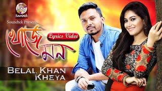 Belal Khan, Kheya - Khoje Mon - Lyrical Music Video - Belal Khan New Song 2016