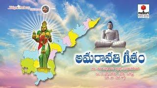 Amaravathi Geetham Official Video Launch