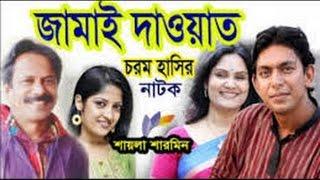 Bangla Natok 2016 Jamai Dawat Paiche ft Chanchal Chowdhury, Brindabon Dash, Humayra Himu, Khushi