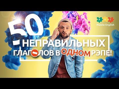 50 НЕПРАВИЛЬНЫХ ГЛАГОЛОВ В ОДНОМ РЭПЕ!