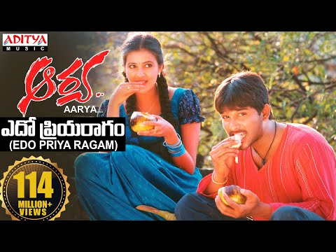 Allu Arjun Aarya Video Songs -  Edo Priyaragam Song video