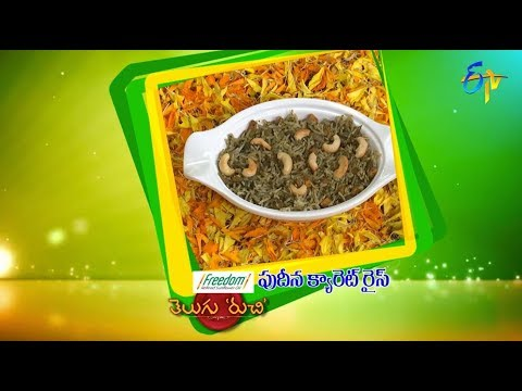 Pudina Carrot Rice | Telugu Ruchi | 18th September 2018 | ETV  Telugu