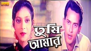 Bangla MovieTumi Amar | Salman Sah | Shabnur | Bangla Romantic Movie