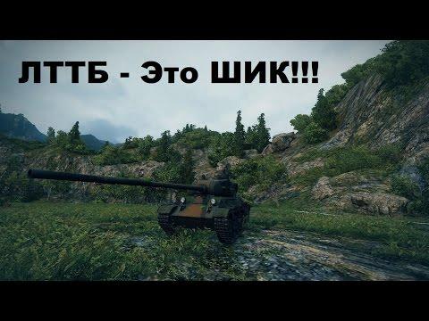 Обзор советского лёгкого танка ЛТТБ (World of Tanks) 0.9.3