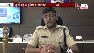 नागपुर - जुआ अड्डे पर पुलिस ने मारा छापा