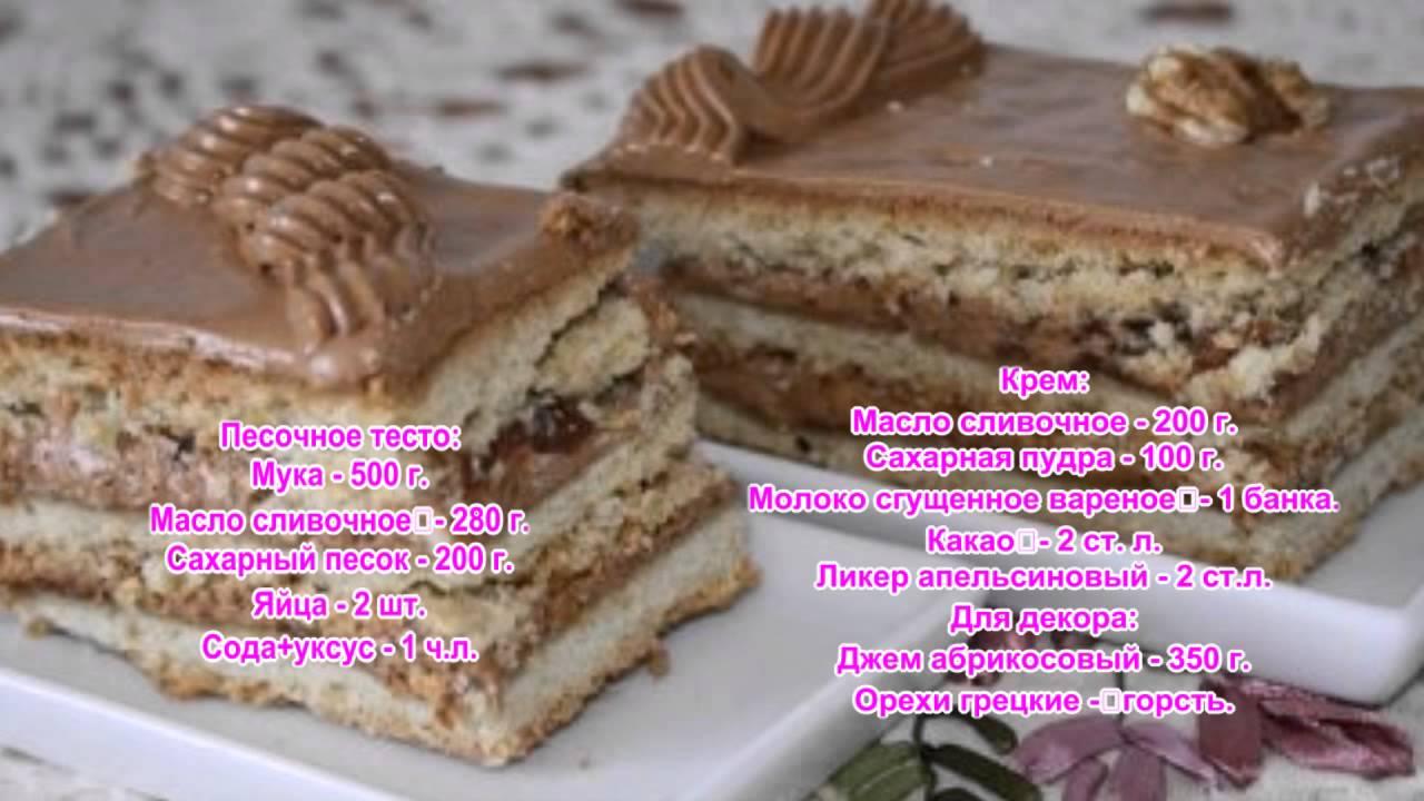 Торты классические по госту пошаговые рецепты с
