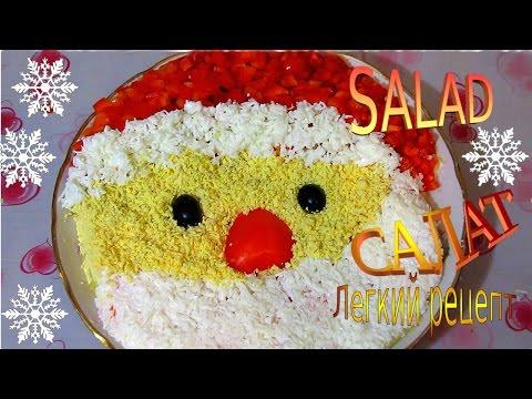 Быстрый простой салат на праздничный стол рецепты