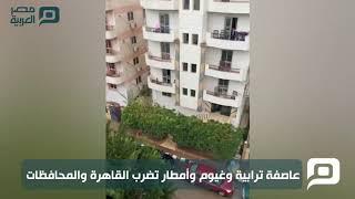 عاصفة ترابية وغيوم وأمطار تضرب القاهرة والمحافظات