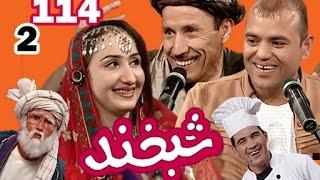 Shabkhand Nawrozi With Zia,Mona & Zarinaa - S.2 - Ep.114
