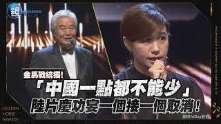 鏡週刊 金馬55》金馬戰統獨!「中國一點都不能少」陸片慶功宴一個接一個取消