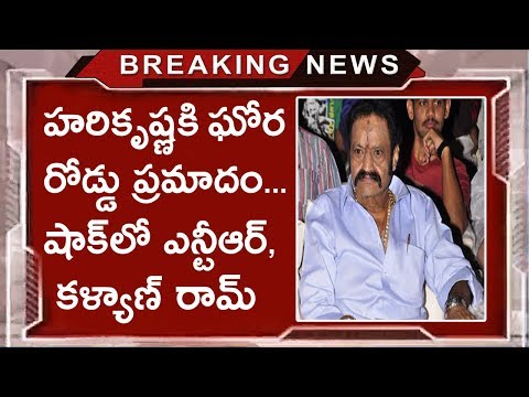 Nandamuri Harikrishna Passed Away In Road Accident | #RIPNandamuriHarikrishna | Tollywood Nagar
