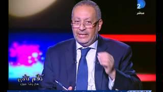 كلام تانى | اللقاء الكامل لماجد عثمان رئيس مركز بصيرة للاستطلاعات الرأى مع رشا نبيل