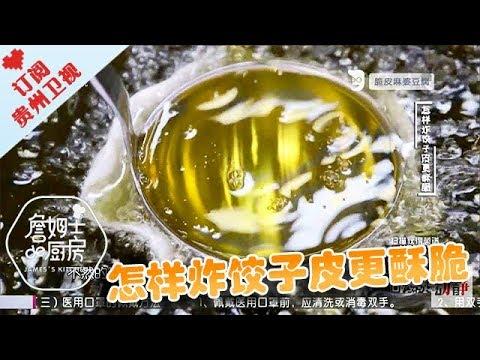 陸綜-詹姆士的廚房-20200521 怎樣炸餃子皮更酥脆