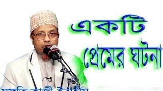 একটি প্রেমের ঘটনা ! Mufti Kazi Ibrahim