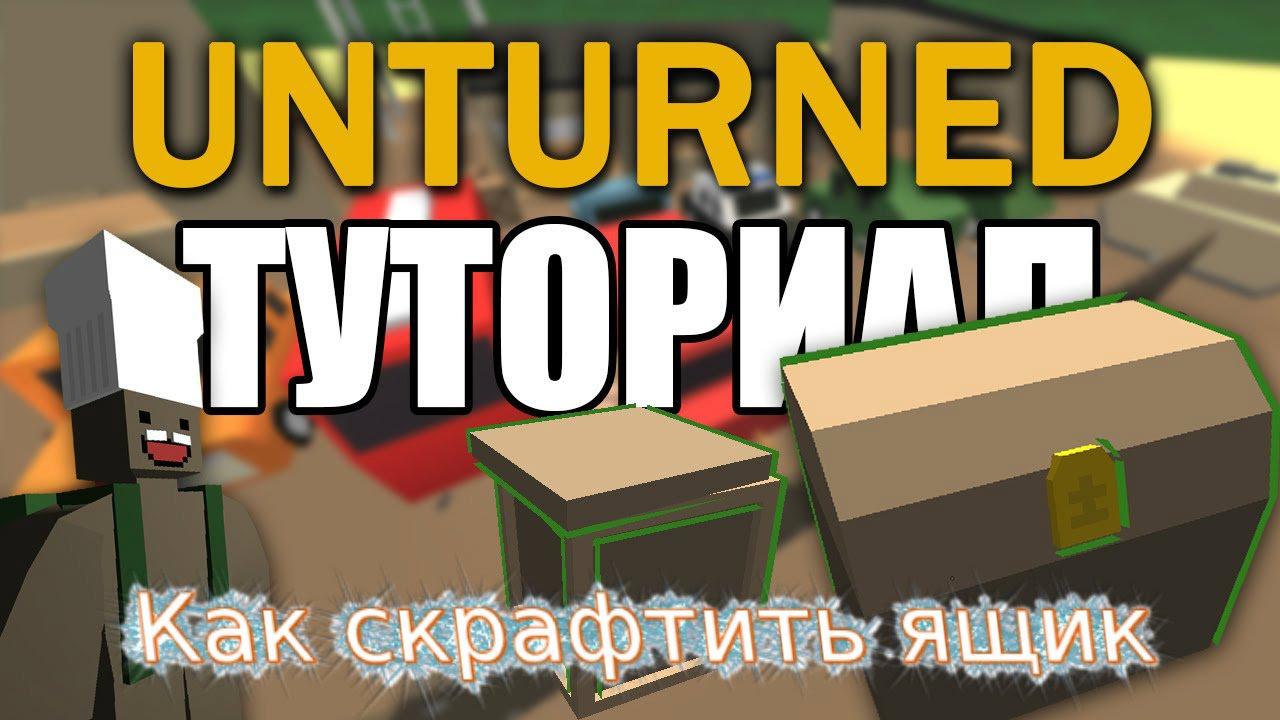 Как скрафтить ящик в Unturned - YouTube