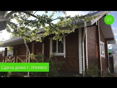 Сдача дома под ключ из профилированного бруса г. Ижевск