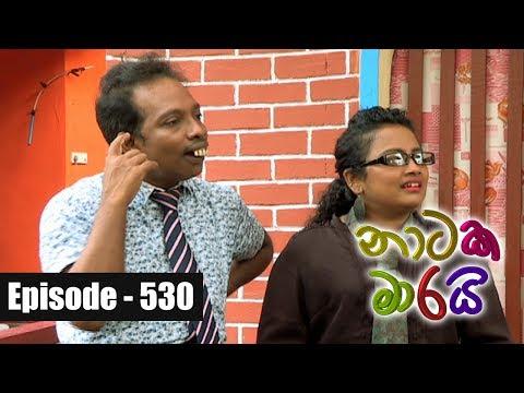 Naataka Maarai | Ep 530 | Balu Damwal  (04- 07- 2017)