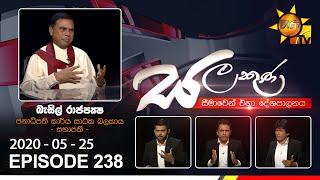 Hiru TV Salakuna | Basil Rajapaksa | EP 238 | 2020-05-25