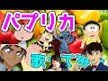 【1人33役】いろんな声真似で「パプリカ」歌ってみた!!!!! thumbnail