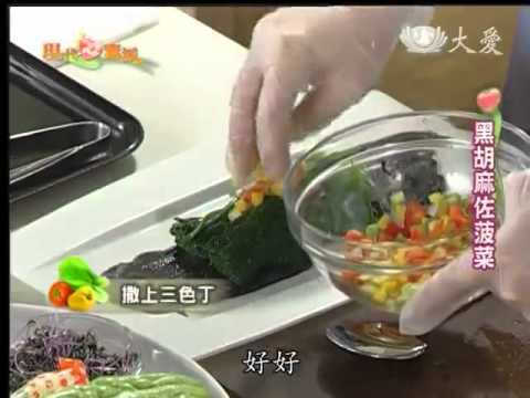 現代心素派-20131215 大廚上菜--柚香苦瓜佐心薏、黑胡麻佐菠菜 (陳彥志)