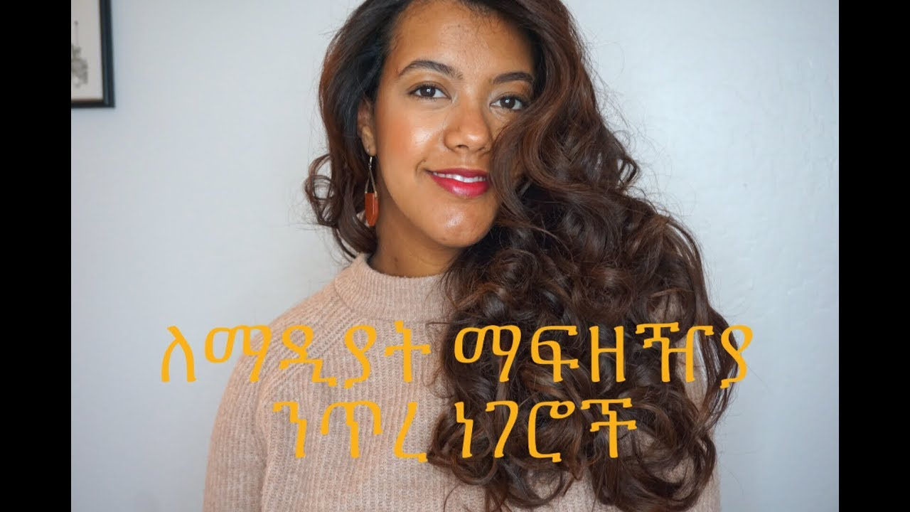 How To Use A Cream For Spotted Face- ማዲያትን የሚያፈዙ ቅባቶች ከናጠቃቀማቸዉ።