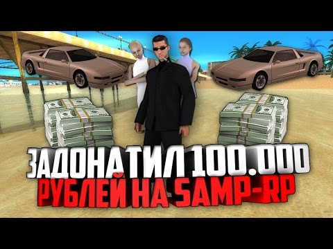 ЧТО БУДЕТ ЕСЛИ ЗАДОНАТИТЬ 100.000 руб НА SAMP-RP?