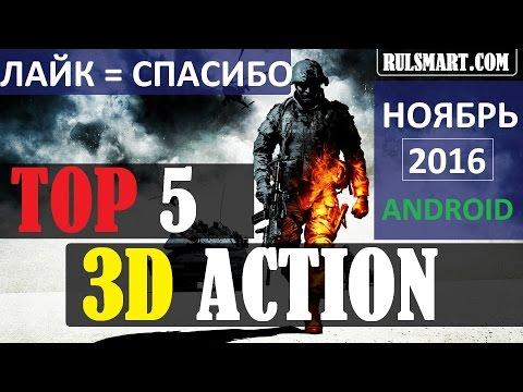 ТОП 5 3D Action для Android – Лучшие игры на Андроид 2016 – Rulsmart.com