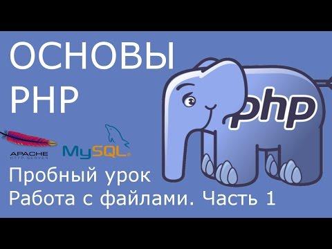 PHP - работа с файлами [пробный урок курса, часть 1]