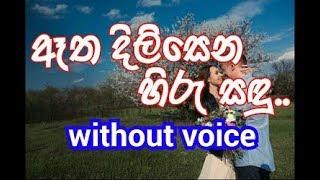 Atha Dilisena Hiru Sadu Karaoke (without voice) ඈත දිලිසෙන හිරු සඳු