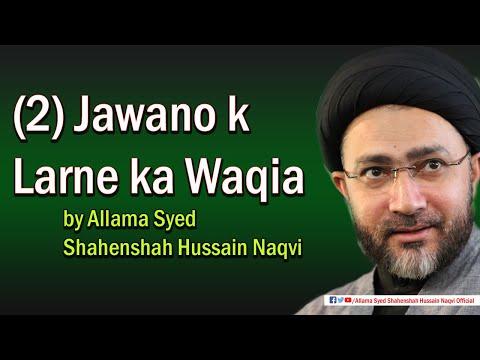 02 Jawano k Larne ka Waqia by Allama Syed Shahenshah Hussain Naqvi