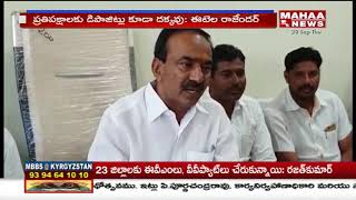 TRS Leader Etela Rajender About Early Election