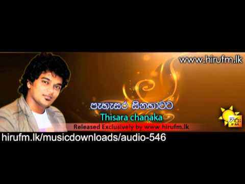 Pehesara Sinahavata| Thisara chanaka www.hirufm.lk