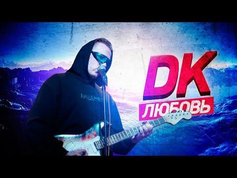 DK - ЛЮБОВЬ