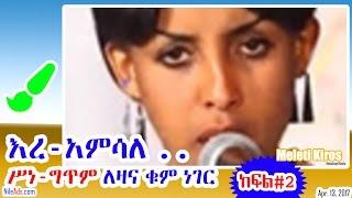 Ethiopia: እረ-አምሳለ .. ሥነ-ግጥም ለዛና ቁም ነገር (ክፍል#2) - Poem by Meleti Kiros (part#2)- VOA