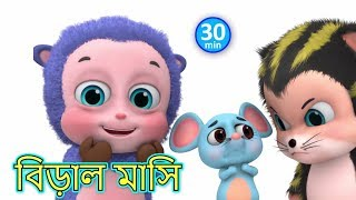 বেড়াল মাসি - BilliMausi - Bengali Rhymes for Children | Jugnu Kids Bangla