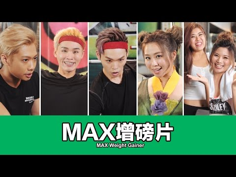 這群人 TGOP│MAX增磅片【偽廣告系列】MAX Weight Gainer【fake Commercial Series】