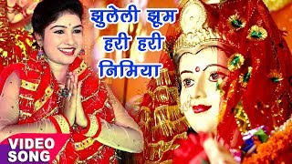 download lagu Priyanka Tiwari का हिट Devi Geet - Jhuleli Jhum gratis