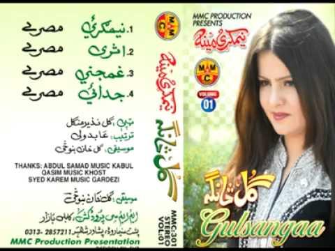 Gul Sanga New Singer 2013 - Pashto New Song 2013 Album Lyrics Gul Nazir Mangal video