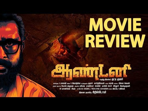 Antony Tamil Movie Review by Praveena | Lal, Nishanth, Paul Michael | Antony Movie Review