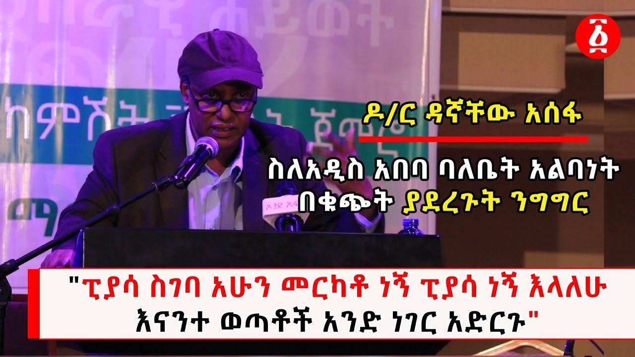 Amazing speech by Dr dagnacshew