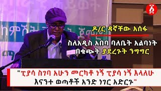Dr. Dagnachew Assefa gives a speech on the subject of non-violence in Addis Ababa