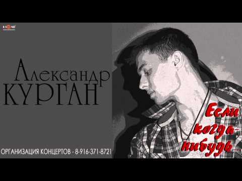 Александр Курган - Если когда нибудь(Audio)