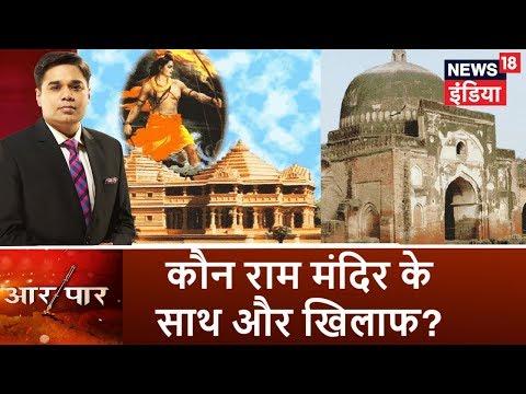 Aar Paar | कौन राम मंदिर के साथ और कौन राम मंदिर के खिलाफ? | Amish Devgan