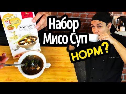 Мисо Суп, набор Сэн Сой, лучше чем набор для Суши?