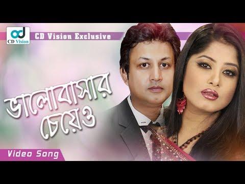 Valobasar Chaye o | Strir Morjada (2016) | HD Movie Song | Amin Khan | Mousumi | CD Vision thumbnail