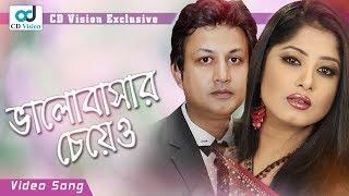 Valobasar Chaye o | Strir Morjada (2016) | HD Movie Song | Amin Khan | Mousumi | CD Vision