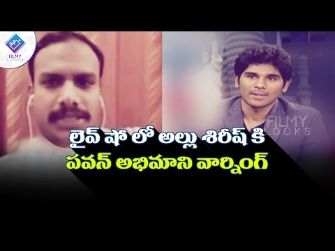 Pawan kalyan fan gave strong warning to allu sirish and allu arjun on live show | Filmylooks