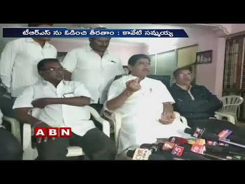 Trs leader Kaveti Sammaiah resigns from TRS | Telangana Elections 2018
